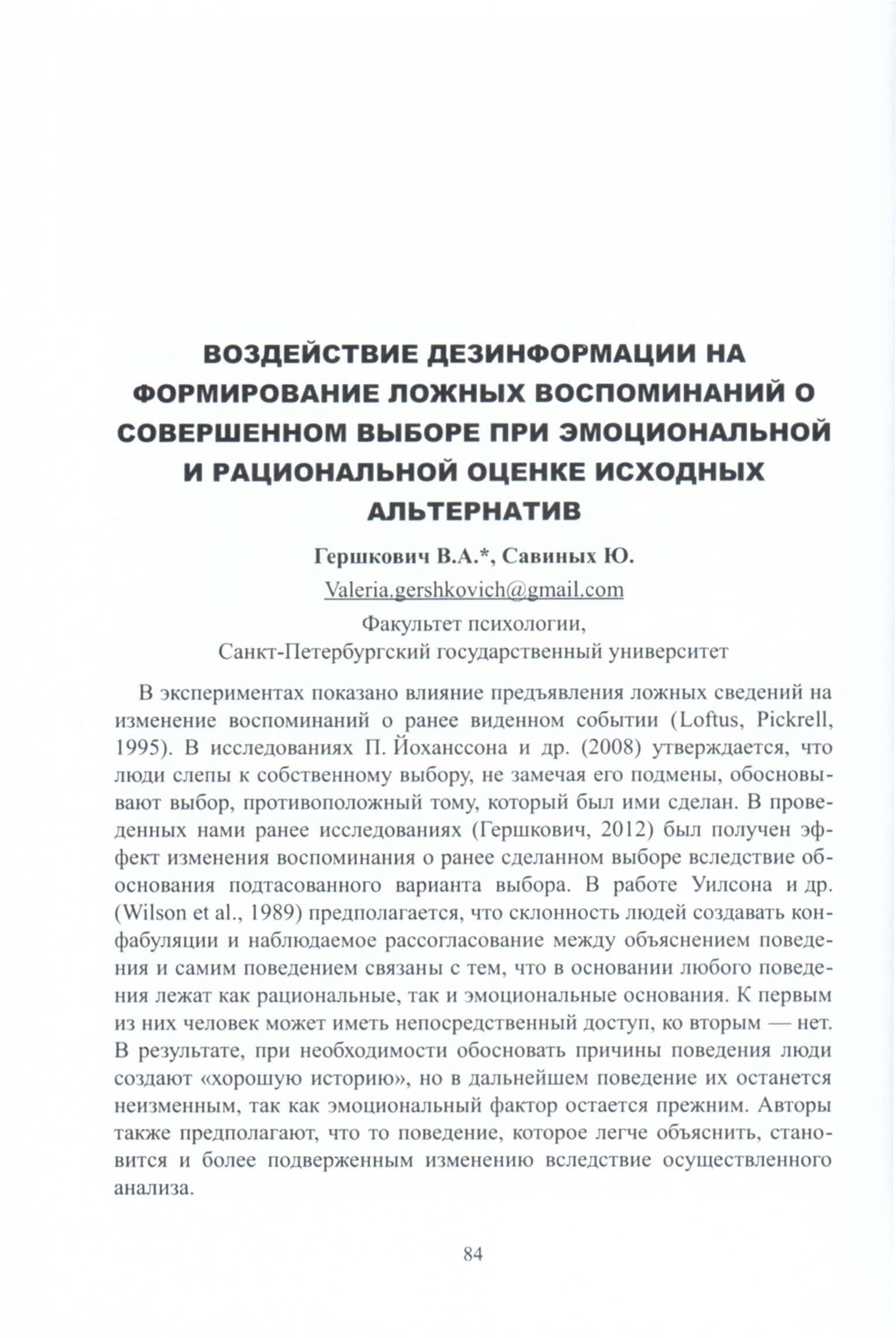 тезисы Гершкович_Савиных (1)-2