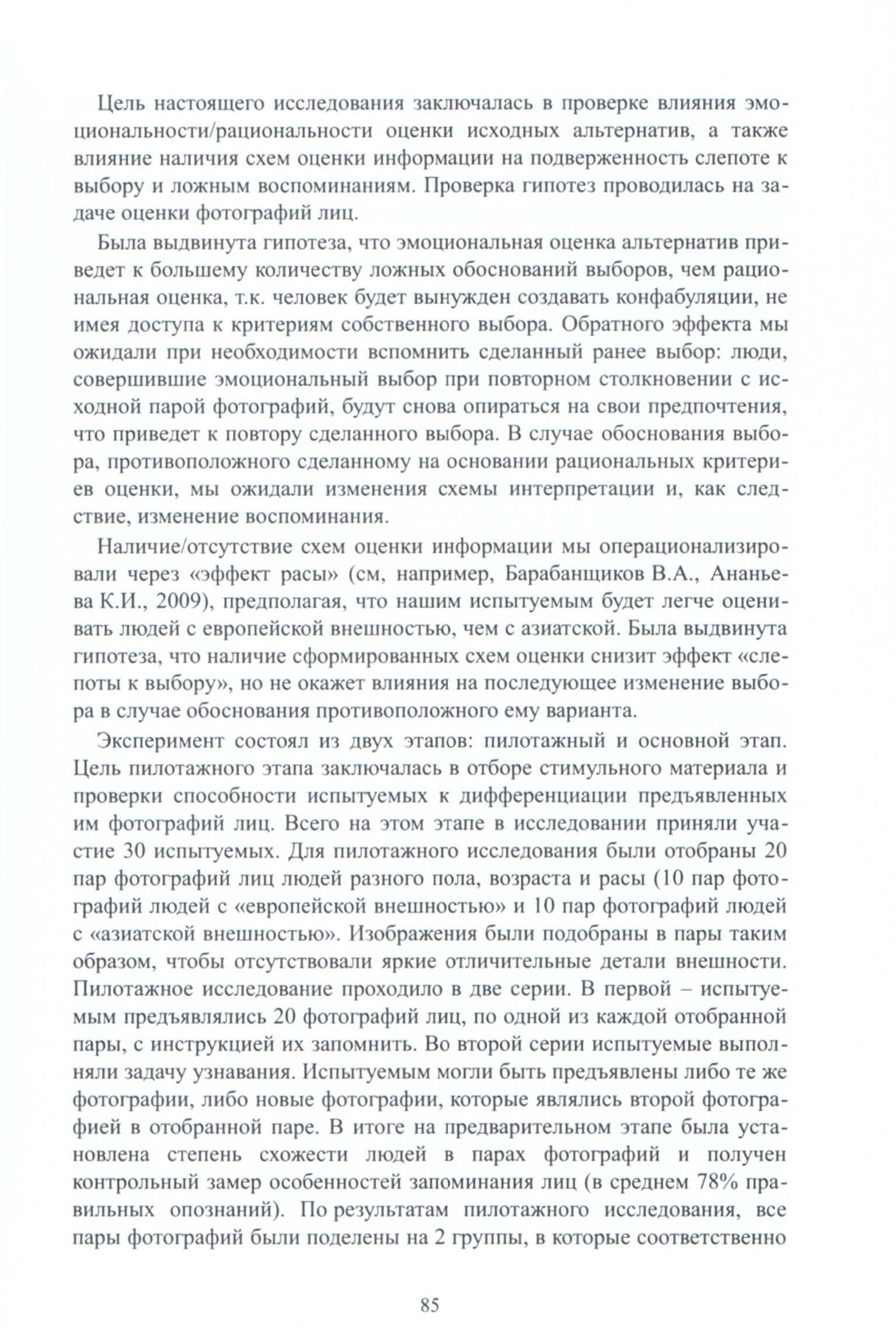тезисы Гершкович_Савиных (1)-3