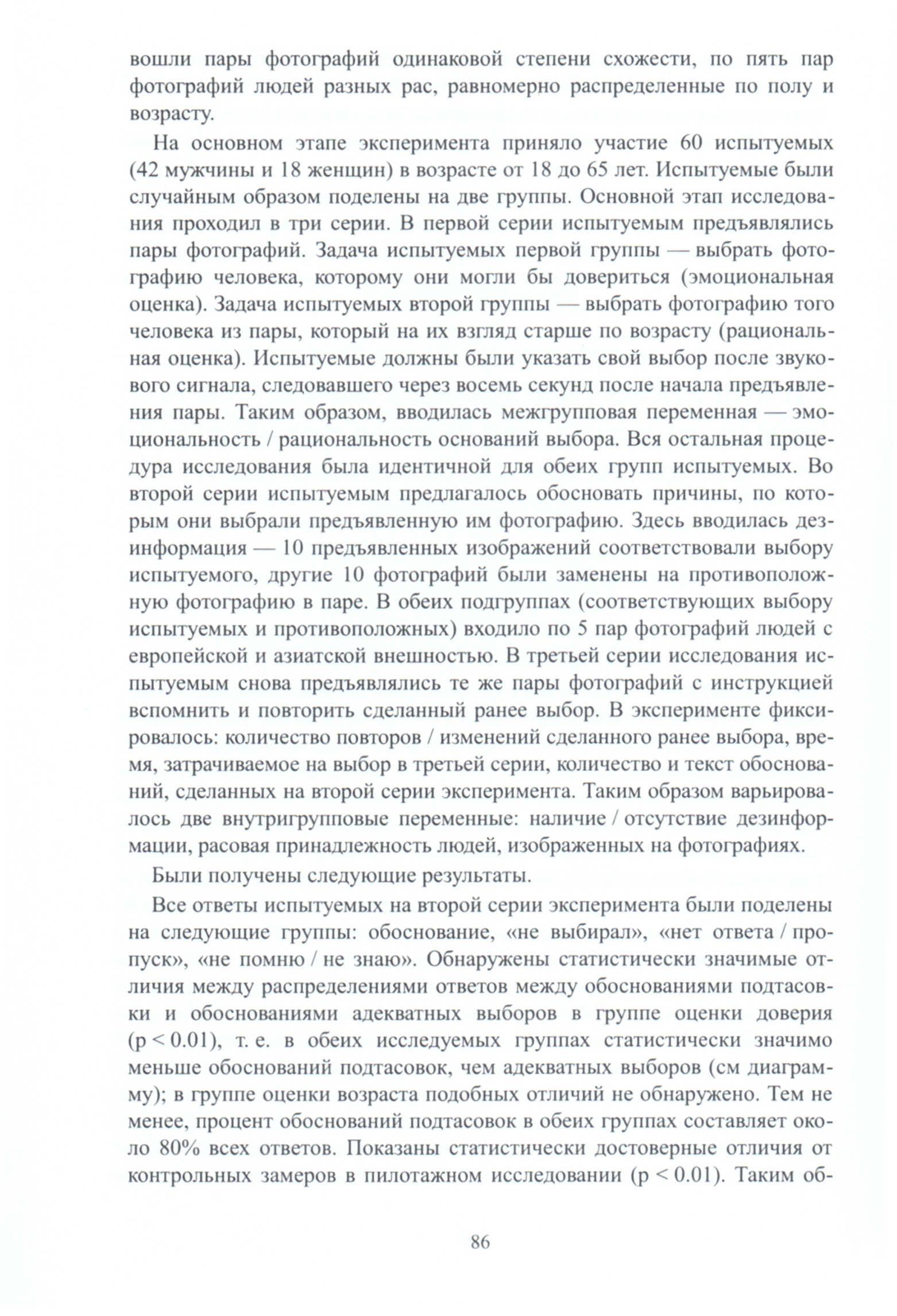 тезисы Гершкович_Савиных (1)-4