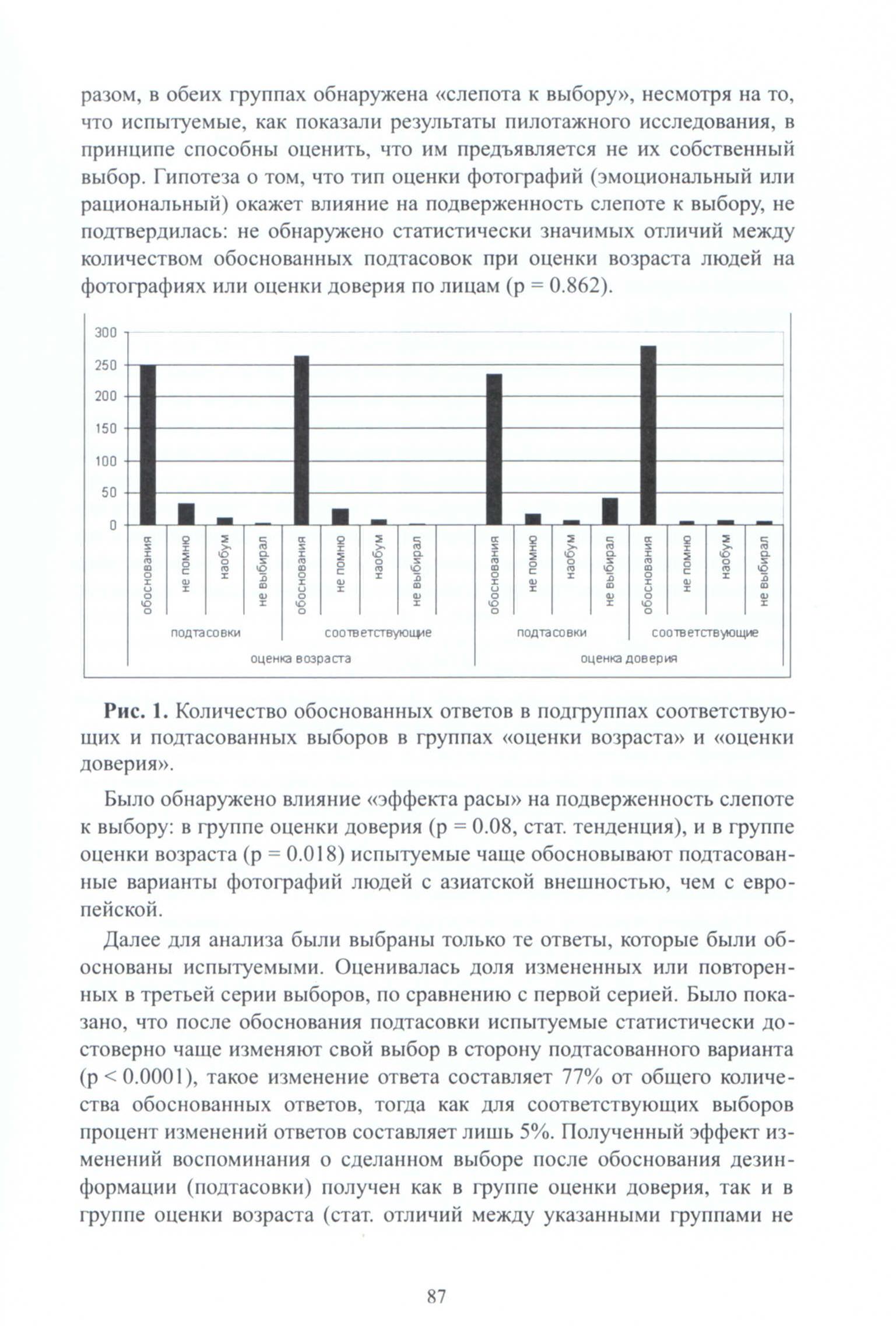 тезисы Гершкович_Савиных (1)-5