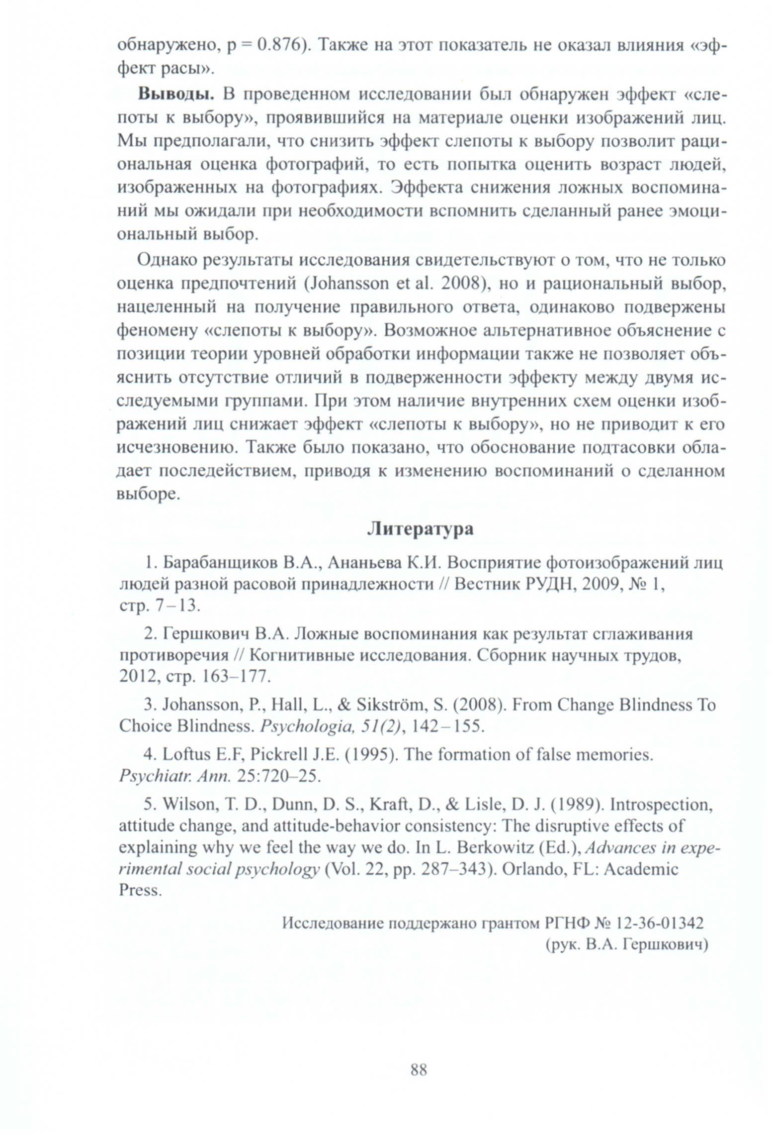 тезисы Гершкович_Савиных (1)-6